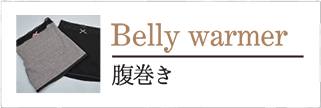 Belly warmer 腹巻き